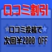 【口コミ投稿割引】|浜松駅前ちゃんこ