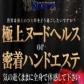 極-KIWAMI KYOTO-の速報写真