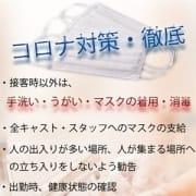 「コロナ対策 徹底」11/28(土) 16:17 | デリとちのお得なニュース