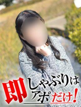 あけみ | 即アポ奥さん 三河FC店 - 岡崎・豊田(西三河)風俗