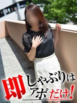しょうこ|即アポ奥さん 三河FC店で評判の女の子
