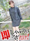 めい|即アポ奥さん 三河FC店でおすすめの女の子