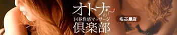 オトナの回春性感マッサージ倶楽部 名古屋店