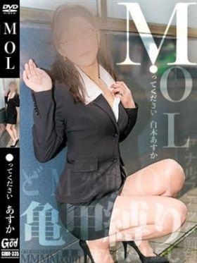 白木 あすか【真正ドM】|北海道風俗で今すぐ遊べる女の子