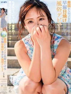 森永 ここあ【桃尻吐息】|奥様会館 函館店でおすすめの女の子