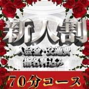 「新人割!新人の女の子とお得に・・・!」11/22(金) 18:52 | クレオパトラ日立店のお得なニュース