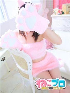 るね☆細身でカワイイ☆|若妻ねこ化プロジェクトで評判の女の子