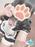 めぐみ☆Fカップで美乳若妻☆|若妻ねこ化プロジェクトでおすすめの女の子
