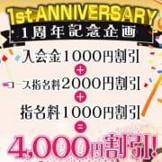 「★祝!1周年記念★」12/11(水) 11:40   五反田添い寝女子のお得なニュース
