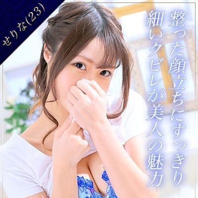 せりな | 癒しの回春クリニック(八戸)