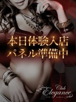 体験初日☆あゆ Club Elegance-クラブエレガンスでおすすめの女の子