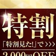 ◆特割◆全コース2,000円off!|Club Elegance-クラブエレガンス
