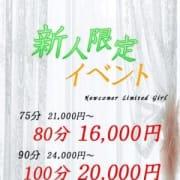 「☆新人限定イベント☆」12/08(日) 03:21   Dream8~ドリームエイト~のお得なニュース
