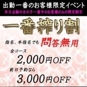「☆出勤一番手の女の子限定割引☆ 」12/08(日) 04:21   Dream8~ドリームエイト~のお得なニュース