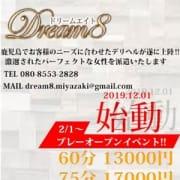 「12/1(日)朝10時‼遂にプレーオープンスタート」12/08(日) 06:21   Dream8~ドリームエイト~のお得なニュース