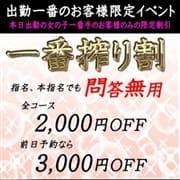 「☆出勤一番手の女の子限定割引☆ 」05/12(火) 12:21 | Dream8~ドリームエイト~のお得なニュース