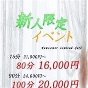 「☆新人限定イベント☆」11/23(月) 17:02 | Dream8~ドリームエイト~のお得なニュース