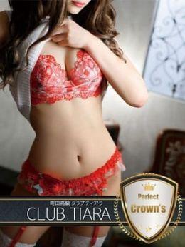 あいり | 町田高級ClubTiara - 町田風俗
