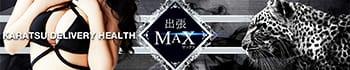 出張MAX!!