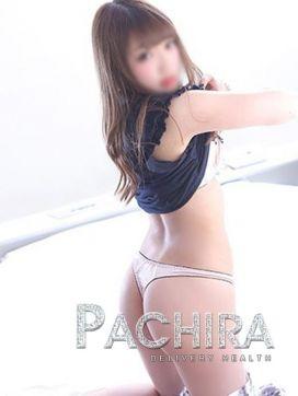 まお|PACHIRA パキラで評判の女の子