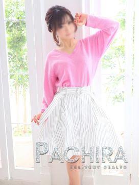 ちか|PACHIRA パキラで評判の女の子