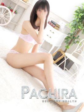 あん|PACHIRA パキラで評判の女の子