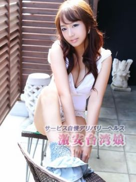 エリカ|激安台湾娘で評判の女の子