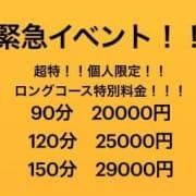 【枠数限定】お客様大還元個人イベント♪|モナ・ムール熊野店