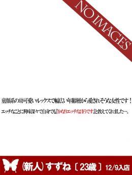 (新人)すずね | ELEGANCE エレガンス 若妻人妻熟女 - 福岡市・博多風俗