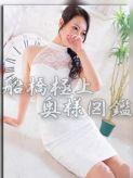 礼子(れいこ)|船橋極上奥様図鑑でおすすめの女の子