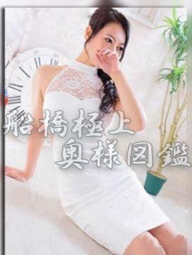 礼子(れいこ)|船橋極上奥様図鑑で評判の女の子