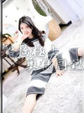 瑠美(るみ)|船橋極上奥様図鑑で評判の女の子
