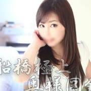 「▼ご新規様限定▼」12/09(月) 22:51 | 船橋極上奥様図鑑のお得なニュース