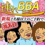 「連れBBAコース」01/25(土) 18:11 | 熟女の風俗最終章 高崎店のお得なニュース