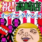 「祝!オープンイベント」01/25(土) 19:11 | 熟女の風俗最終章 高崎店のお得なニュース