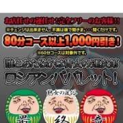 「ロシアンババレット」01/30(木) 00:41 | 熟女の風俗最終章 高崎店のお得なニュース