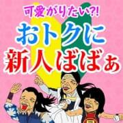 「新人ばばぁ」11/02(月) 12:58 | 熟女の風俗最終章 高崎店のお得なニュース