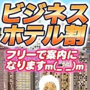 「ビジネスホテル割」01/17(日) 20:55 | 熟女の風俗最終章 高崎店のお得なニュース