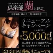 「12月3日(火)リニューアルオープン」12/10(火) 11:01   倶楽部 蘭 上野店のお得なニュース
