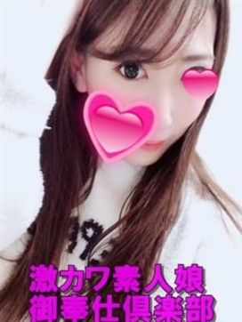 あゆ|激カワ素人娘御奉仕倶楽部 尾張店で評判の女の子
