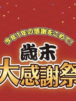 歳末大感謝祭 | ANGELIQUE(アンジェリーク) - 五反田風俗