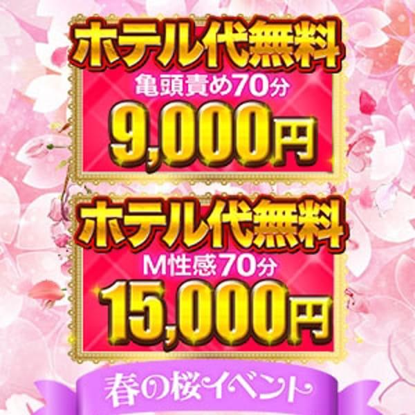 春の桜イベント
