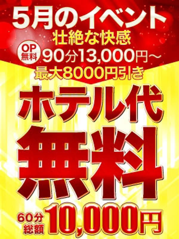 5月のイベント【最大8000円引き!】
