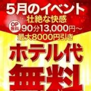 「【5月のイベント】◆オプション無料◆」05/06(木) 12:30 | ANGELIQUE(アンジェリーク)のお得なニュース