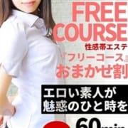 「業界最安値!!おまかせ割引!!」01/18(土) 12:40 | ナディア 谷九店のお得なニュース