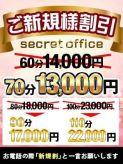 ご新規様限定割引♪|豊岡デリヘル Secret Officeでおすすめの女の子