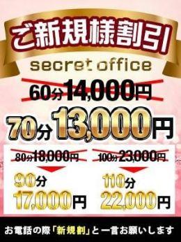 ご新規様限定割引♪ | 豊岡デリヘル Secret Office - 兵庫県その他風俗