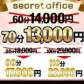 豊岡デリヘル Secret Officeの速報写真