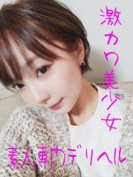 ☆みらい☆|素人専門デリヘルで評判の女の子