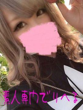 ☆みな☆|素人専門デリヘルで評判の女の子
